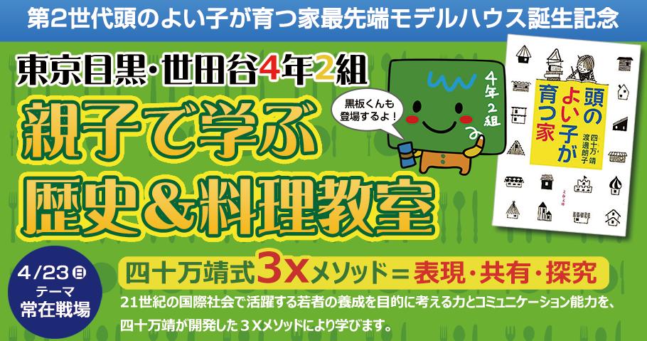 東京目黒・世田谷4年2組 親子で学ぶ歴史&料理教室