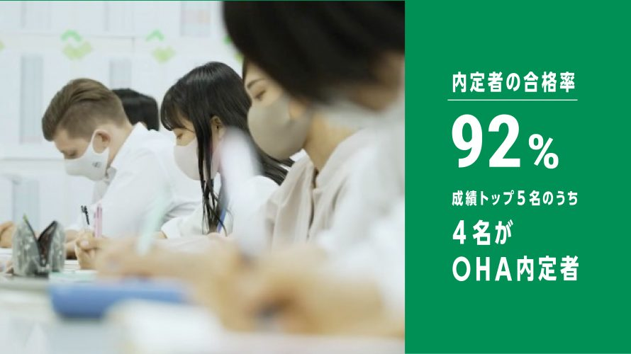 木造HC資格試験合格率92%!試験成績トップ5うちオープンハウス・アーキテクト内定者が4名