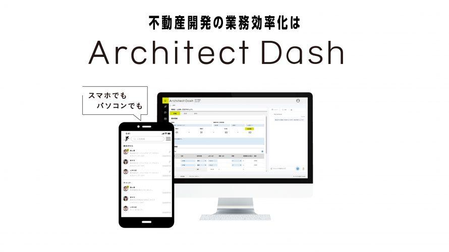 「街の不動産会社」の脱アナログを支援!DXサービス「Architect Dash」の新規開発・無償提供