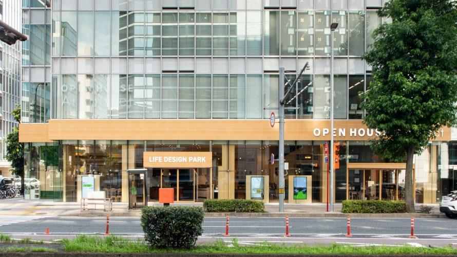 注文住宅ニーズが高まる名古屋に、ショールーム『LIFE DESIGN PARK 久屋大通』をオープン