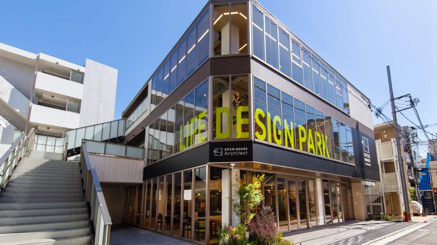 拡大する注文住宅ニーズに応えて、コンセプトショップ「LIFE DESIGN PARK」をオープン