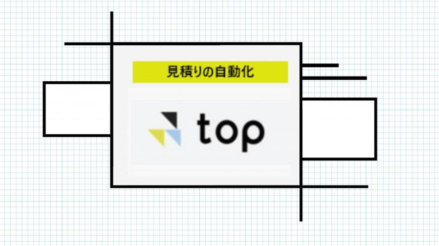 最短1日でお見積もりとプラン作成が可能に!営業用見積もり作成システム「TOP」を開発